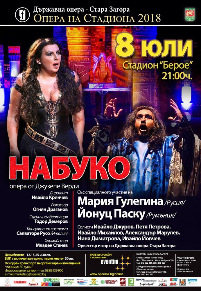 OPERA OF THE STADION -